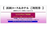 静岡カントリー浜岡コース&ホテル【ご利用券】