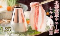 北海道産ホエー豚のしゃぶしゃぶ1.25kg食べ比べセット