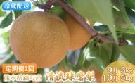 定期便【2021年発送】清流錦 梨 (9月3kg・10月5kg)【配送不可:離島】