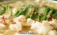 もつ鍋セット 塩醤油味【配送不可:離島】