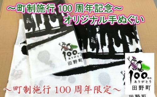 【町制施行100周年限定】~四国一小さなまち~ 町制100周年記念オリジナル手ぬぐい   au PAY ふるさと納税