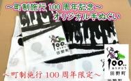 【町制施行100周年限定】~四国一小さなまち~ 町制100周年記念オリジナル手ぬぐい