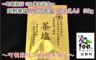 【町制施行100周年限定】~四国一小さなまち~ 田野屋塩二郎の「茶塩(ちゃえん)」30g