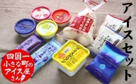 【四国一小さなまちのアイス屋さん】≪松崎冷菓≫  お母さんのとっておきアイスセット