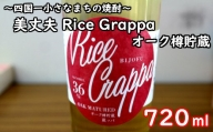【四国一小さなまち】美丈夫   Rice Grappa  オーク樽貯蔵(焼酎)