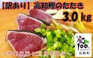 【町制施行100周年限定】~四国一小さなまち~ 高知鰹のタタキ訳あり3kg(冷凍)