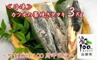【町制施行100周年限定】~四国一小さなまち~ カツオの藁焼きタタキ3.0kg(冷凍)