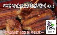 【町制施行100周年限定】~四国一小さなまち~ 田野町産うなぎ蒲焼き7本(小)