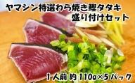 【四国一小さなまち】ヤマシン特選わら焼き鰹タタキの盛り付けセット(手間いらず)