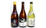 【四国一小さなまち】高知県東部の地酒(美丈夫・土佐鶴・安芸虎)飲み比べセット(720m×3本)
