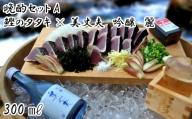 【晩酌セットA】厳選わら焼き鰹タタキ×冷酒 美丈夫 吟醸 麗300
