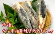 【冷凍】カツオの藁焼きタタキ3kg