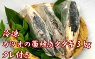 【冷凍】カツオの藁焼きタタキ3kg タレ付き