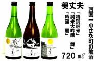【四国一小さなまちの地酒】 美丈夫 720ml 飲み比べセットD