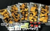 田野町産うなぎのひつまぶし(10パック)