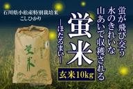 012013. 【特別栽培米コシヒカリ】蛍米玄米10kg