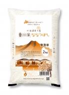 (20003002)【定期便】【無洗米】東川米「ななつぼし」8kg×3ヶ月