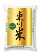(20003004)【定期便】【白米】東川米「ななつぼし」8kg×3ヶ月