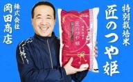 974.【令和2年新米発送】特別栽培米「匠のつや姫」5kg