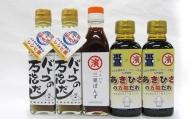 1254.浜田自慢 浜田で作った調味料とバトウ(マトウダイ)の万能だしセット