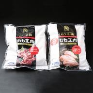 C−298.みつせ鶏素材 (もも肉・むね肉) 1.3kg