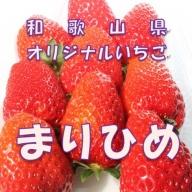 和歌山県オリジナルいちご「まりひめ」