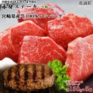 <希少部位赤身ステーキ+宮崎県産牛100%ハンバーグ150g×5個>