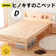 島根県産ヒノキすのこベッド(ダブル)