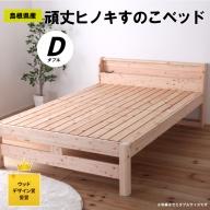 島根県産頑丈ヒノキすのこベッド(ダブル)
