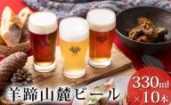 羊蹄山麓ビール5種類(330ml×5本)×2セット