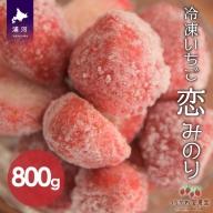 北海道浦河産 冷凍いちご「恋みのり」(800g×1P)[B13-873]