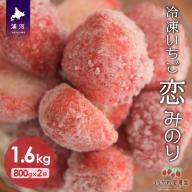 北海道浦河産 冷凍いちご「恋みのり」(800g×2P)[B13-874]