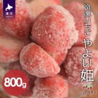 【先行受付中!】北海道浦河産 冷凍いちご「やよいひめ」(800g×1P)[B13-875]