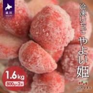 北海道浦河産 冷凍いちご「やよいひめ」(800g×2P)[B13-876]