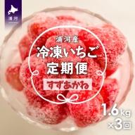 北海道浦河産 冷凍いちご「すずあかね」(800g×2P) 定期便(隔月全3回)[B13-880]