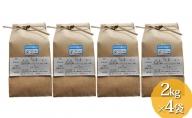 特別栽培米 無農薬ササニシキ玄米 2kg×4袋