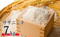 令和2年産 郷の有機使用特別栽培米 ササニシキ 7kg