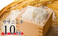 令和2年産 郷の有機使用特別栽培米 ササニシキ 10kg
