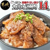 宮崎牛タレ漬けカルビ焼肉1.4kg_MJ-1525