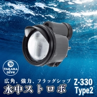 TAKARA Diveオリジナル INON 水中ストロボ 「Z-330」