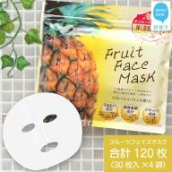 整肌に「フルーツフェイスマスク」30枚入×4袋(合計120枚) 国産 無着色 無鉱物油 シートマスク パック【SPC】