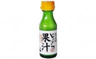 V6158_じゃばら果汁 100ml×3本 100%ストレート果汁 花粉対策の蛇腹 ジャバラ