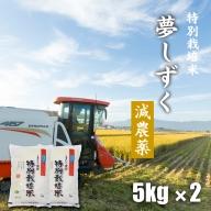 特別栽培米 「減農薬」夢しずく(5kg×2)しもむら農園