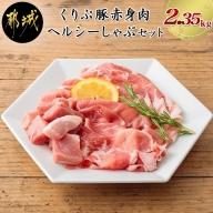 「くりぷ豚」赤身肉ヘルシーしゃぶ2.35kgセット_MJ-G201