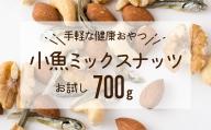 Z122.小魚入り!無塩・素焼きのミックスナッツ700g【健康&骨活!!!】