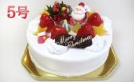 【引換券発送・店頭引き渡し】クリスマス生クリームデコレーションケーキ(イチゴサンド)5号