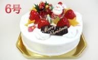 【引換券発送・店頭引き渡し】クリスマス生クリームデコレーションケーキ(イチゴサンド)6号
