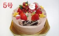 【引換券発送・店頭引き渡し】クリスマス生チョコデコレーショケーキ(イチゴサンド)5号
