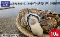 沖元水産 かき小町 殻付き 牡蠣 9個