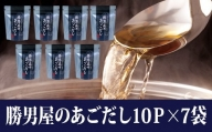 a11-016 あご 出汁 10袋入×7袋  鰹 だし と違う 味